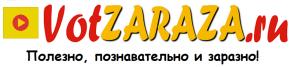 VotZaraza.ru