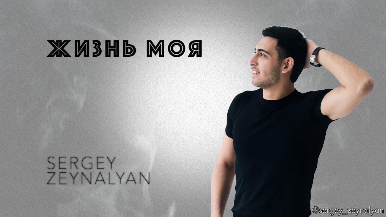 SERGEY ZEYNALYAN 2017 НОВЫЕ ПЕСНИ СКАЧАТЬ БЕСПЛАТНО
